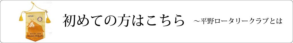初めての方はこちら~平野ロータリークラブとは